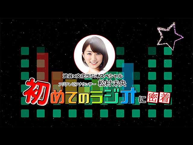 「松村未央初めてのラジオ」に密着!