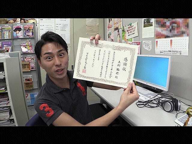 【無料】木村拓也 記念企画