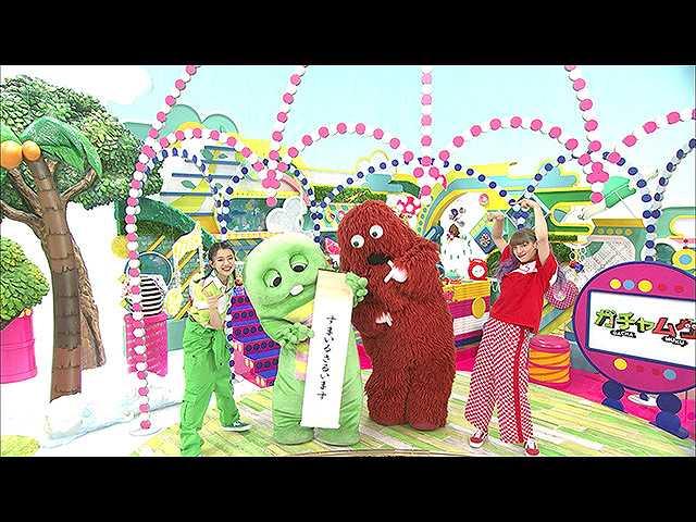 #1 2018/7/8放送 ガチャムク