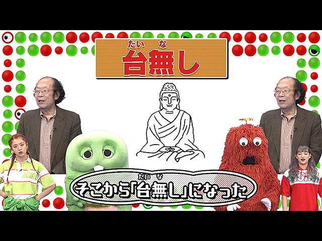 #18 2018/11/18放送 ガチャムク