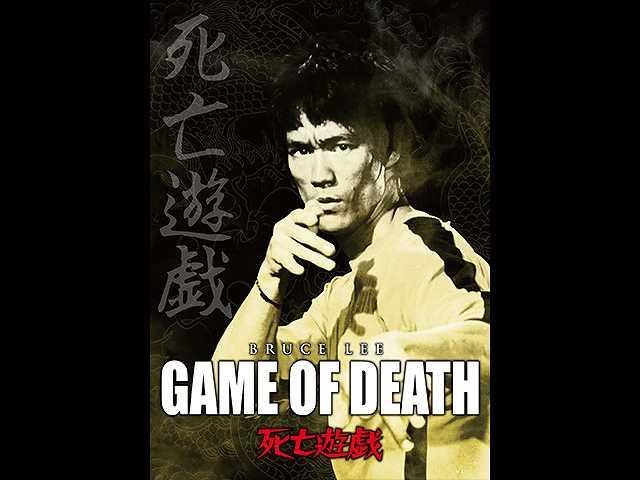 (日本語吹替版)死亡遊戯