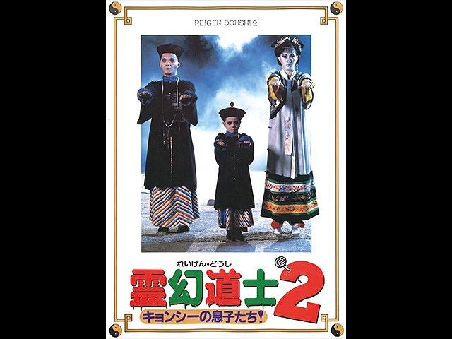 (字幕版)霊幻道士2 キョンシーの息子たち!
