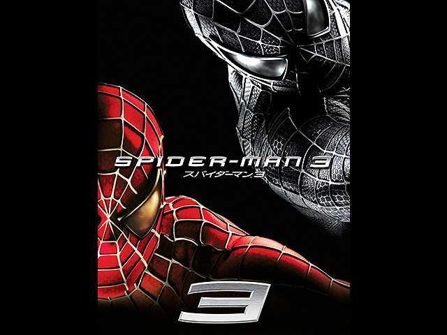 (日本語吹替版)スパイダーマンTM3