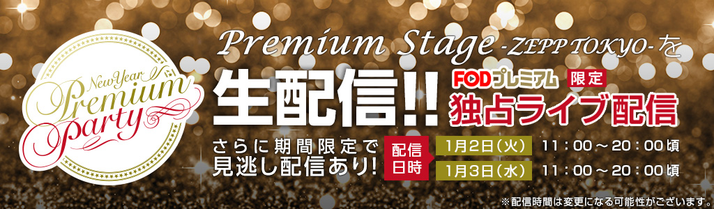 New Year Premium Party2018 Premium Stageを生配信!!さらに31日間見逃し配信!!
