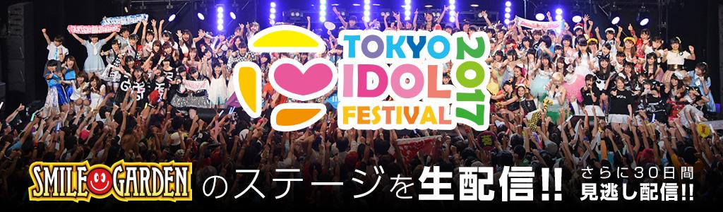TOKYO IDOL FESTIVAL2017 SMILE GARDENのステージを生配信!!さらに8月末まで見逃し配信!!