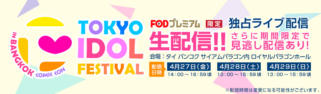 「TOKYO IDOL FESTIVAL」が初の海外進出!タイ バンコクにて開催!