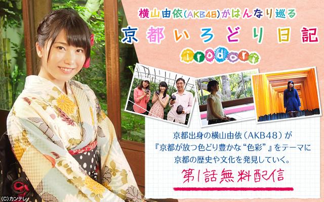 横山由依〜AKB48〜がはんなり巡る 京都 いろどり日記 シーズン4