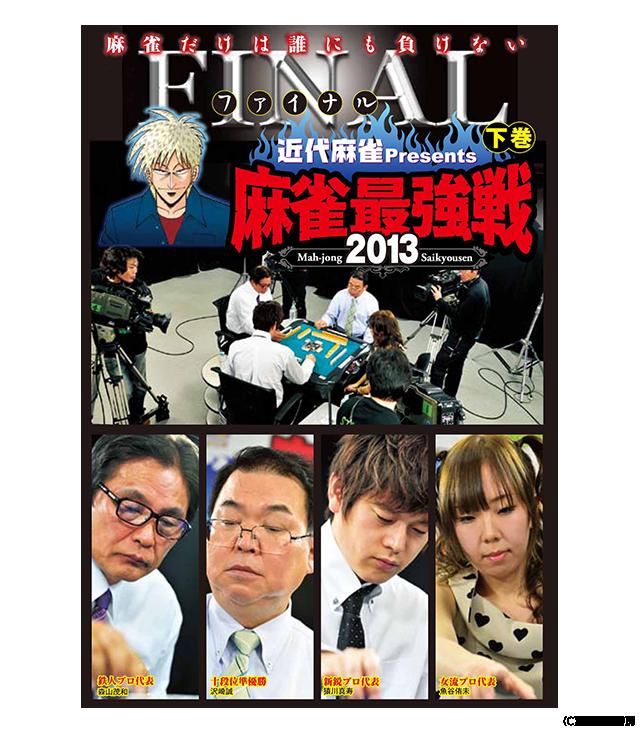 麻雀最強戦2013 ファイナル 下巻