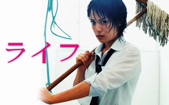 ライフ(2007年・国内ドラマ)