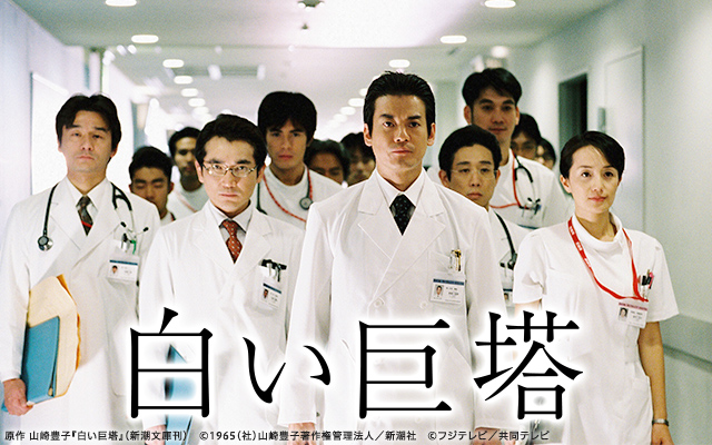 白い巨塔(2003年・ドラマ)