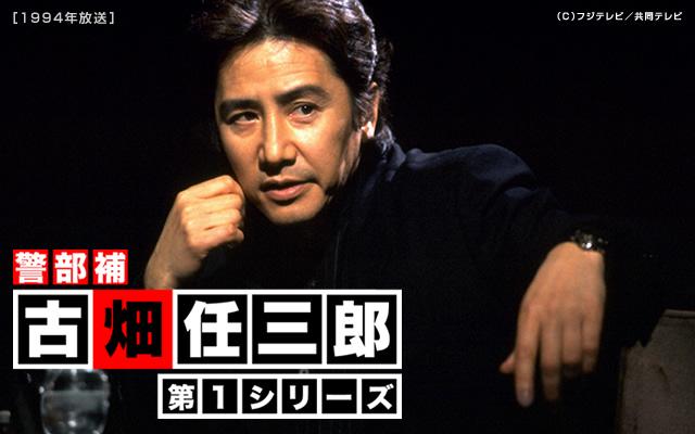 警部補・古畑任三郎 第1シリーズ