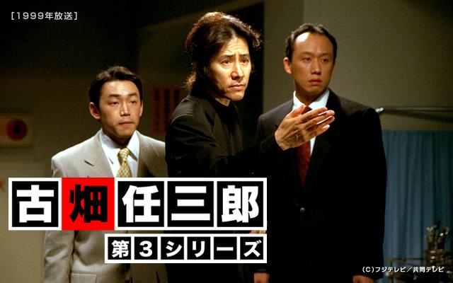 古畑任三郎 第3シリーズ