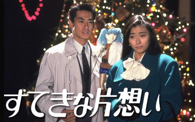 すてきな片想い(1990年・国内ドラマ)