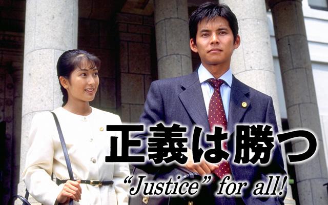 正義は勝つ Justice・for・all