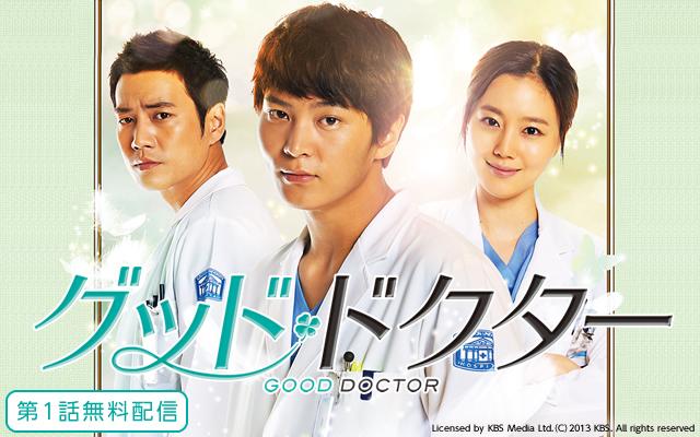 グッド・ドクター(2013年・韓国)