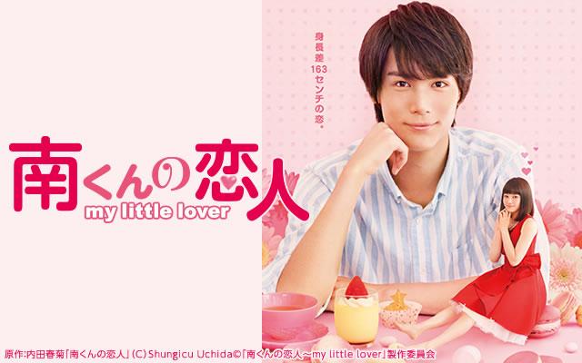 南くんの恋人〜my little lover