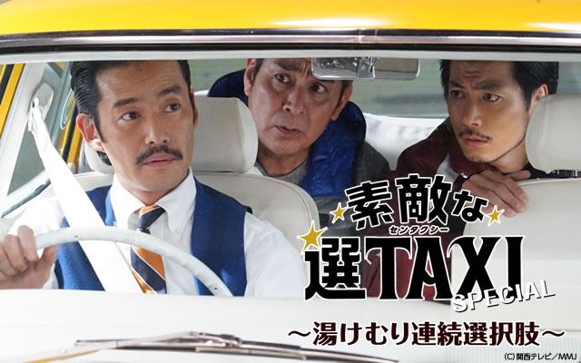 素敵な選TAXIスペシャル