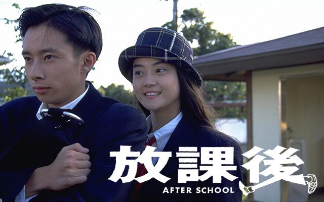 放課後(1992年)