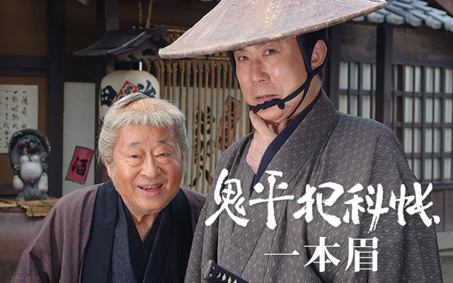 鬼平犯科帳スペシャル 一本眉