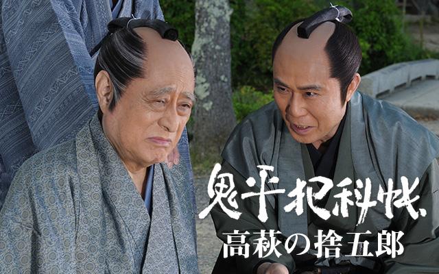 鬼平犯科帳スペシャル 高萩の捨五郎
