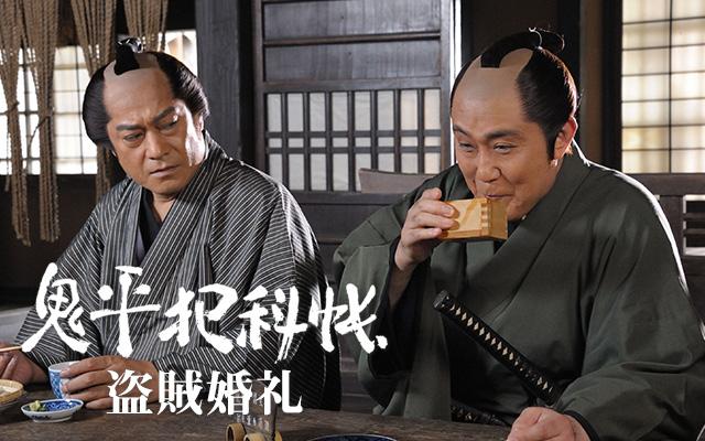 鬼平犯科帳スペシャル 盗賊婚礼