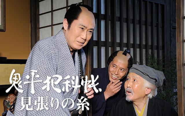 鬼平犯科帳スペシャル 見張りの糸