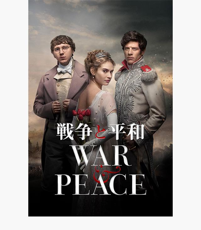 戦争と平和(2015年・イギリス)