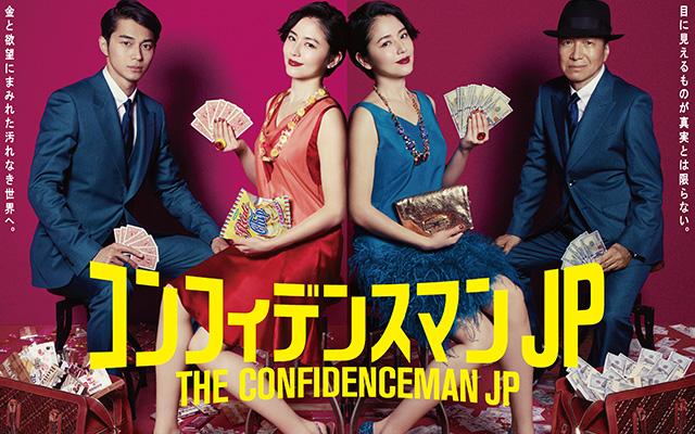 ドラマ『コンフィデンスマンJP』無料動画!フル視聴を見逃し配信で!第1話から最終回・再放送まとめ