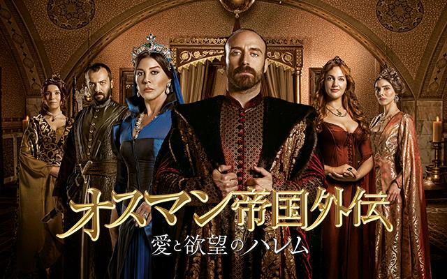オスマン帝国外伝 〜愛と欲望のハレム〜 シーズン1