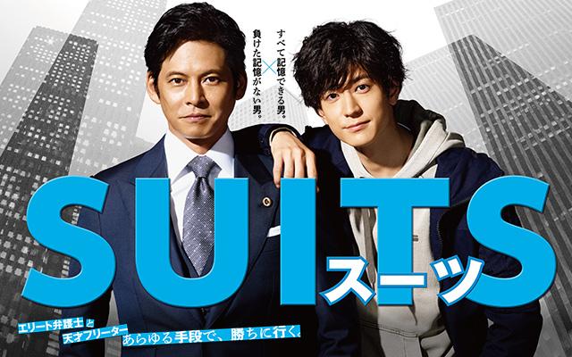 SUITS/スーツ(ドラマ・日本)