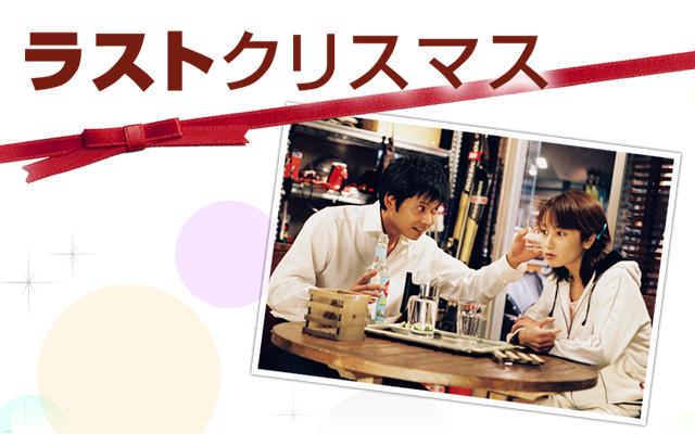 ラストクリスマス(2004年・国内ドラマ)