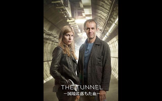 THE TUNNEL/トンネル Season1 国境に落ちた血