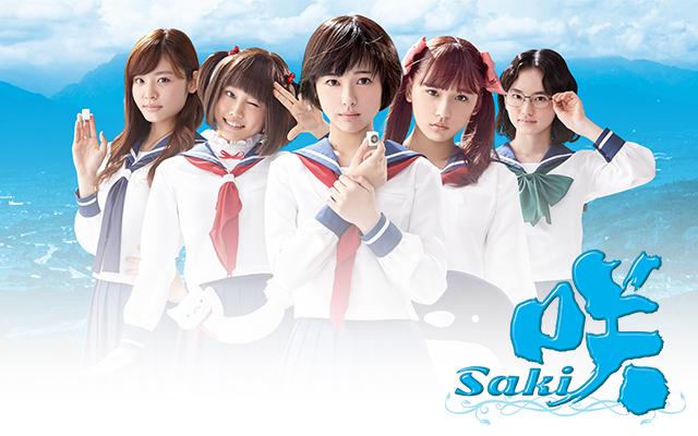 咲-Saki-(実写) シリーズ
