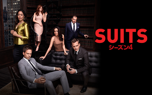 SUITS/スーツ シーズン4