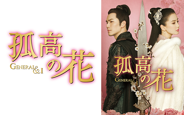 孤高の花〜General&I〜