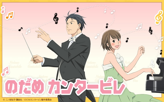 のだめカンタービレ(アニメ)
