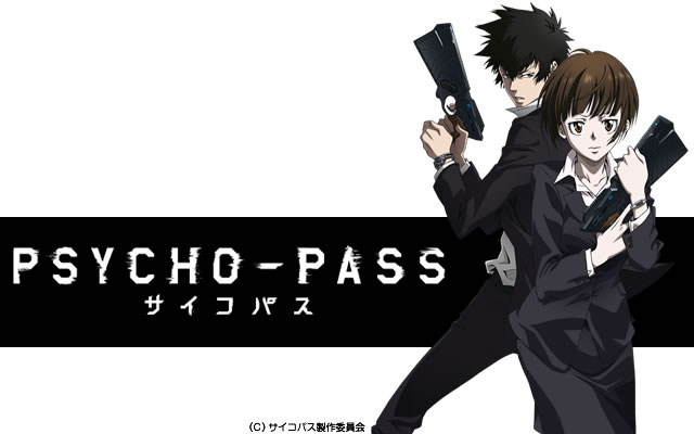 PSYCHO-PASS サイコパス シリーズ