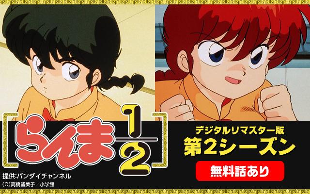 らんま1/2 デジタルリマスター版 第2シーズン