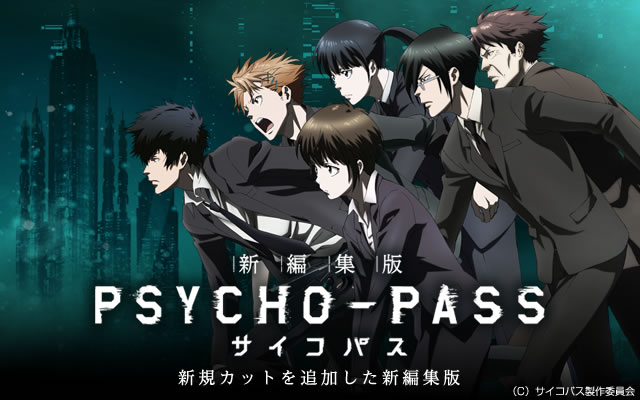PSYCHO-PASS サイコパス 第1期 新編集版