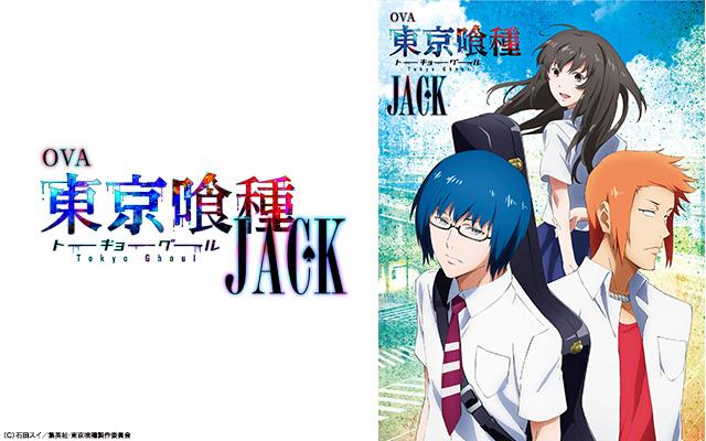 東京喰種 トーキョーグール【JACK】