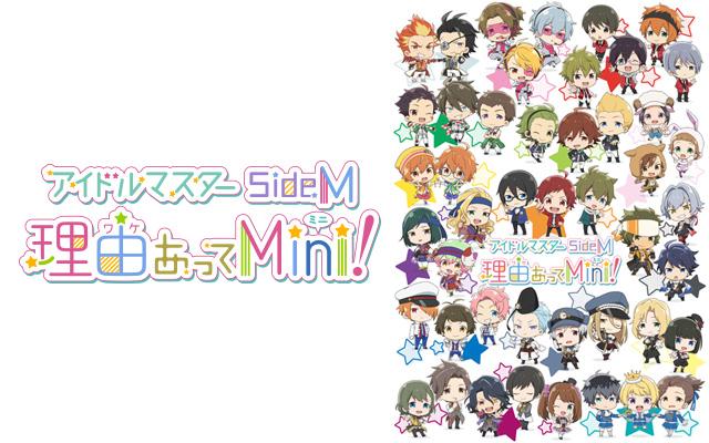 アイドルマスター SideM 理由あってMini!