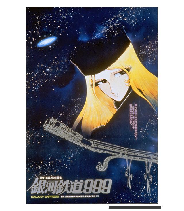 銀河鉄道999(1979年・劇場版)