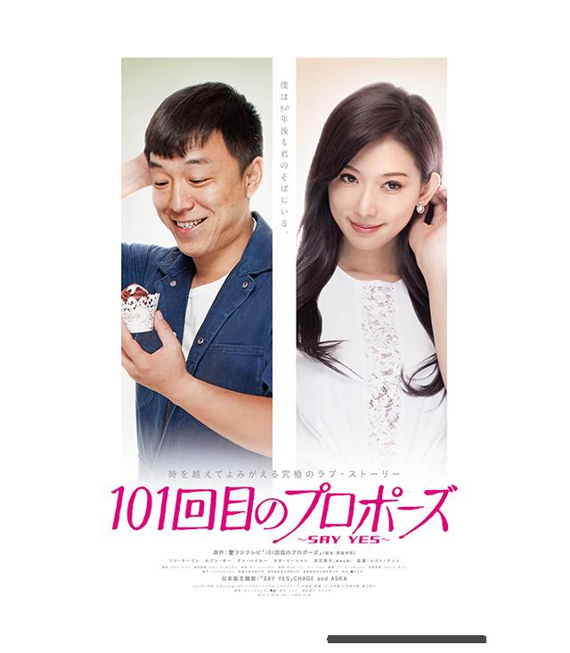 101回目のプロポーズ 〜SAY YES〜