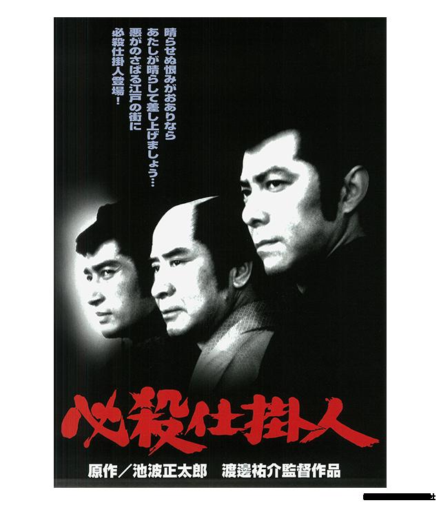 必殺仕掛人(1973年)