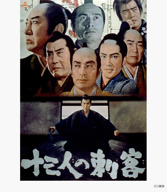 十三人の刺客 (1963年)
