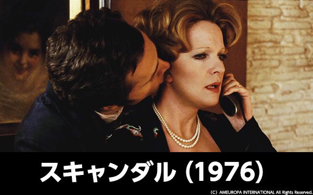スキャンダル(1976年・イタリア)