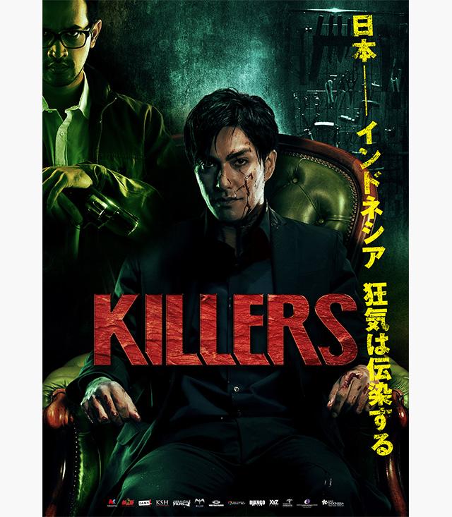 KILLERS/キラーズ(2013年・日本/インドネシア)