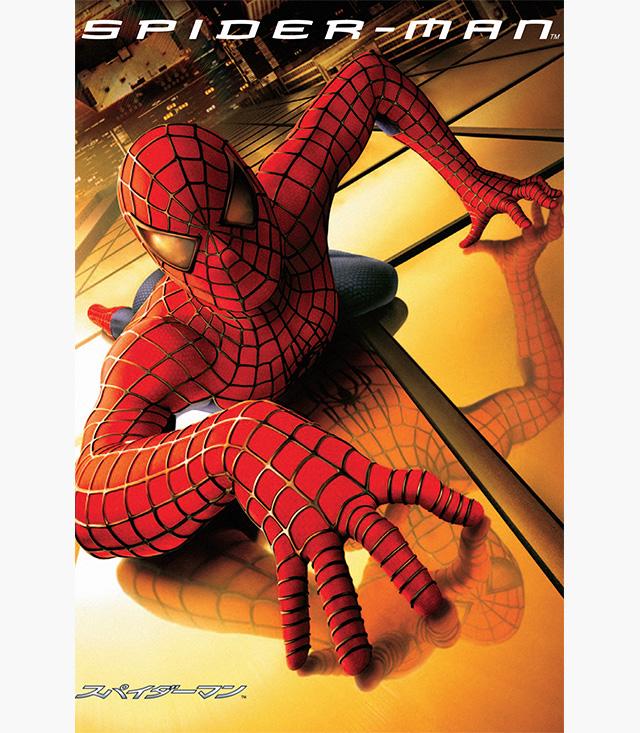 スパイダーマン(2002年・実写映画)