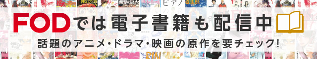 FODでは電子書籍も配信中!!