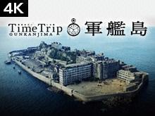 2015世界文化遺産登録 タイムトリップ軍艦島